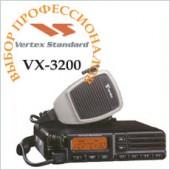Базово-мобильная радиостанция VERTEX VX-3200 UD (430-490 МГц),  50/10Вт