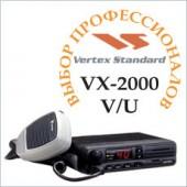 Базово-мобильная радиостанция VERTEX VX-2000 VC (148-174 МГц) 40 кан.