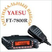 Базово-мобильная радиостанция YAESU FT-7800 R 140-174 Мгц/420-470 Мгц  50 Вт