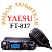 Базово-мобильный КВ, УКВ трансивер YAESU FT-817ND (1,8-28/28-30/50-54/144/430 Мгц) 5 Вт