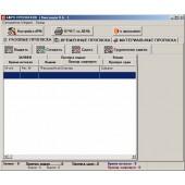 Программное обеспечение, СИГМА-ИС, Бюро Пропусков Про