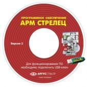 Ключ электронный, Аргус-Спектр, Электроный ключ АРМ Стрелец (Стрелец®)