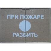 Стекло сменное для ИПР-513-3, Болид, Стекло для ИПР-513-3