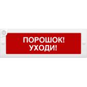 Оповещатель охранно-пожарный световой (табло), Арсенал Безопасности, Молния-24-З Порошок уходи