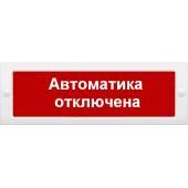 Оповещатель охранно-пожарный световой (табло), Арсенал Безопасности, Молния-24 СН Автоматика отключена